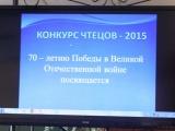 Конкурс чтецов, посвященный 70 годовщине победы в ВОВ