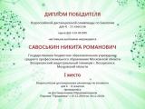 Олимпиада по биологии портала продленка.org