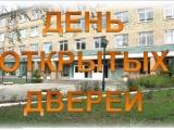29.11.2014 - День открытых дверей